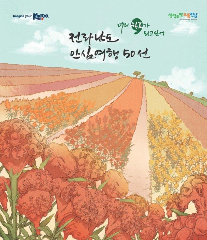 전남 안심여행 50선 책자 표지. /사진=한국관광공사