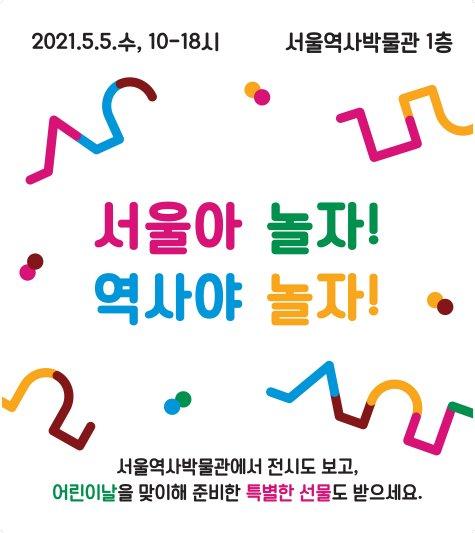 """""""어린이날, 우리 동네는 뭐할까?""""…서울에 대면·비대면 체험 가득"""
