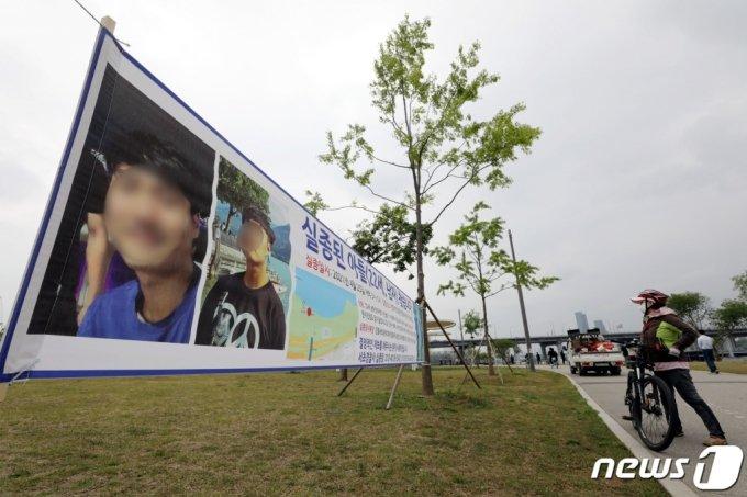 한밤중 서울 반포한강공원에서 잠들었던 대학생 손 씨가 실종된 서울 반포한강공원에 손 씨를 찾는 현수막이 걸려있다./사진=뉴스1