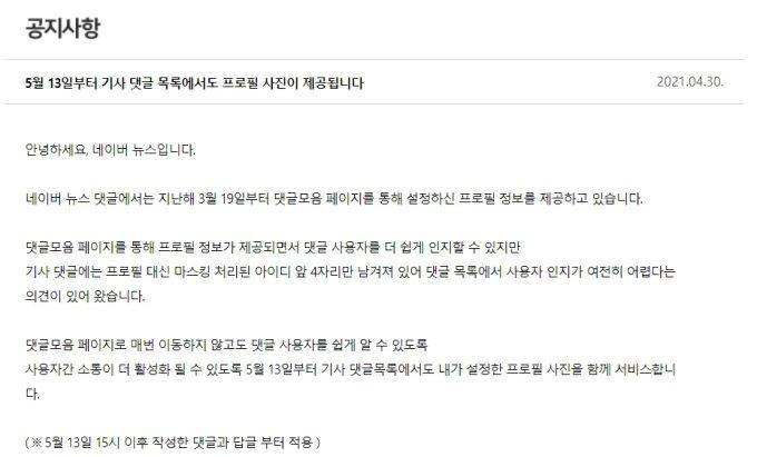 오는 13일부터 네이버 뉴스 댓글에 이용자 프로필 사진이 공개된다/사진=네이버
