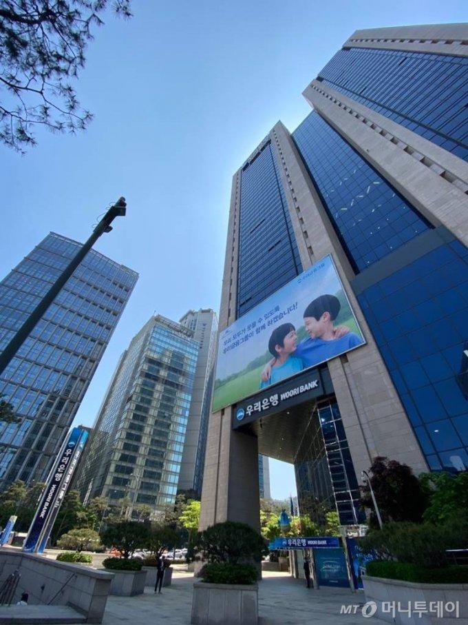 서울 중구 소재 우리은행 본점 /사진=양성희