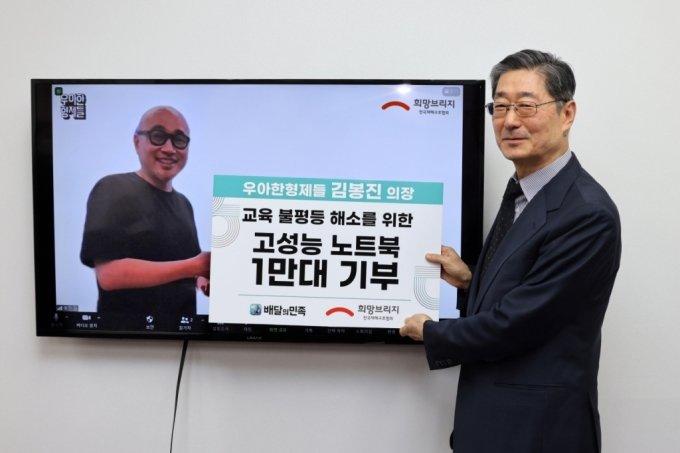 김봉진 우아한형제들 의장과 송필호 희망브리지 회장은 4일 화상으로 노트북 전달식을 진행했다./사진=우아한형제들