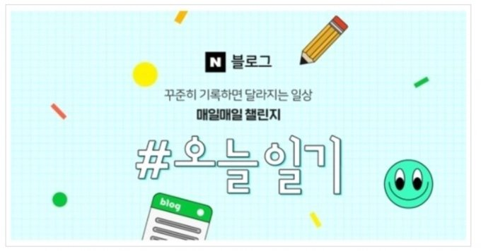 /사진=네이버 공식 블로그