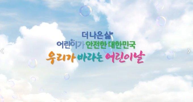 KBS '더 나은 삶, 어린이가 안전한 대한민국' © 뉴스1
