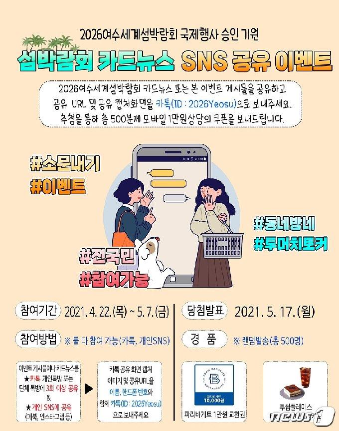 '2026여수세계섬박람회' 국제행사 승인 기원을 위한 '섬박람회 카드뉴스 공유 이벤트' 포스터© 뉴스1