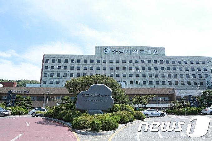 충남대병원전경© News1