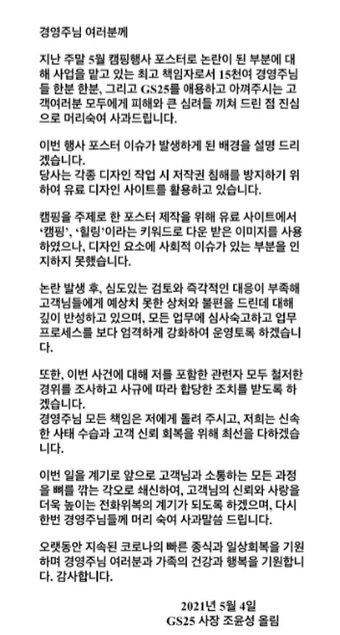 조윤성 GS리테일 대표의 편의점 가맹점주들에 대한 사과문