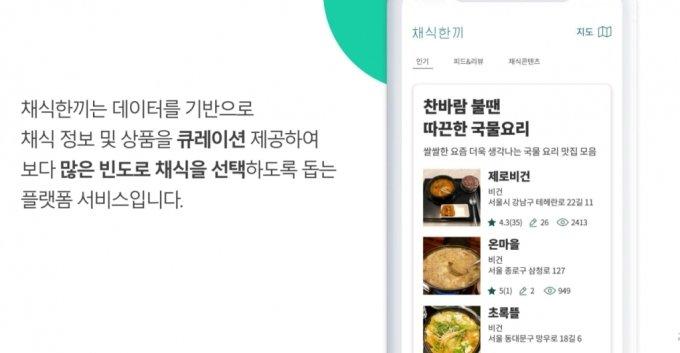 맛집안내·반찬구독…슬기로운 '비건생활' 다 모았다