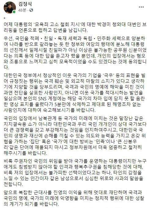 문재인 대통령에게 모욕죄로 고소당했던 김정식씨가 고소 취하 지시 다음날인 5일 자신의 페이스북에 올린 글. /페이스북 캡처