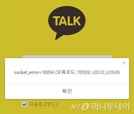 """카톡 또 2시간 먹통에…""""네이버 실검 살려라"""" 빗발친 이유"""