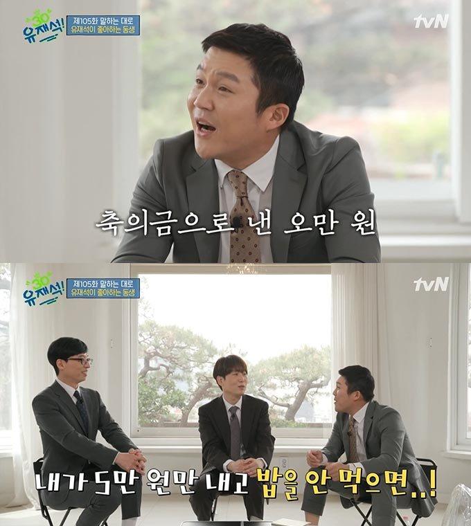 /사진=tvN '유 퀴즈 온 더 블럭' 방송 화면 캡처