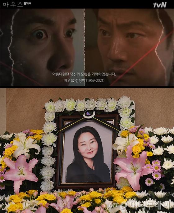 /사진=tvN '마우스' 방송화면, 사진공동취재단