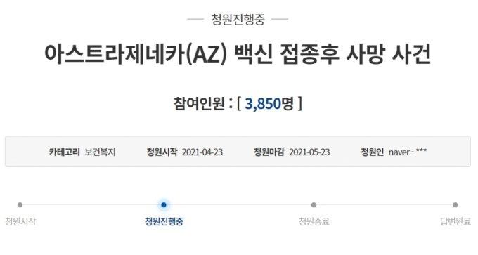 """""""AZ 백신 맞고 사망·사지마비·의식불명""""…靑 청원만 10여개"""