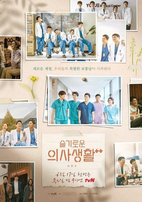 '슬기로운 의사생활 시즌2'