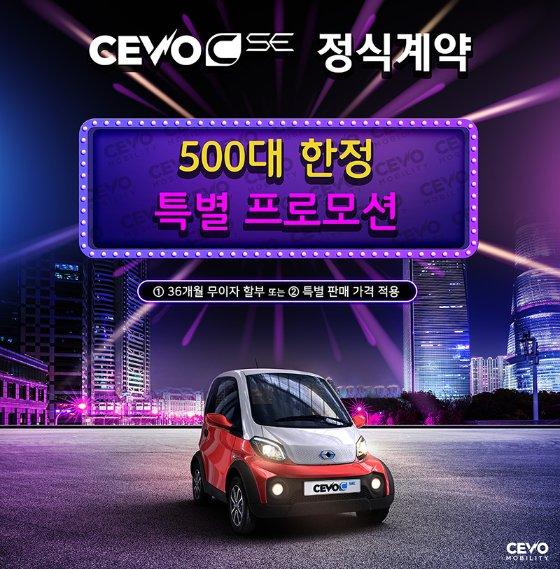 쎄보모빌리티, 신형 초소형 전기차 CEVO-C SE 정식계약