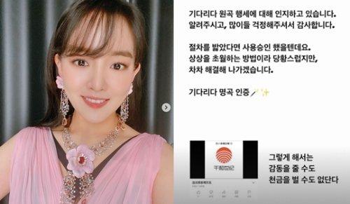 가수 윤하/사진=윤하 인스타그램