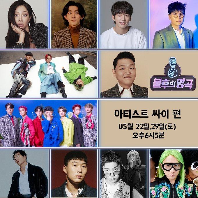 KBS 2TV '불후의 명곡' © 뉴스1