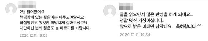 김씨가 작성한 '100만원으로 결혼해서 1억모으기' 글에 달린 댓글들 중 일부