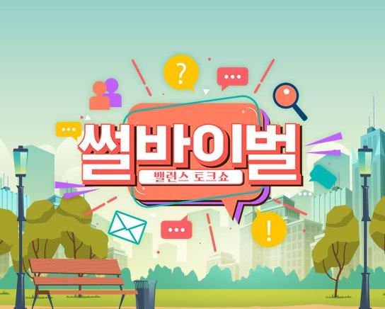 KBS 조이 '썰바이벌'