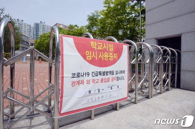 6일 오후 광주 광산구 성덕고등학교 출입문에 '코로나19 방역으로 학교시설 임시 사용 금지'를 알리는 팻말이 부착돼 있다. © News1 정다움 기자