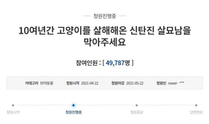 /사진=청와대 청원 게시판