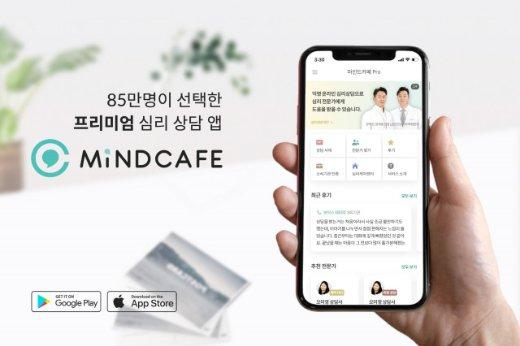 아토머스 마인드카페 서비스 소개 배너/사진제공=아토머스