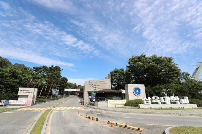 삼육대, 2023학년도 입학전형 주요사항 공개