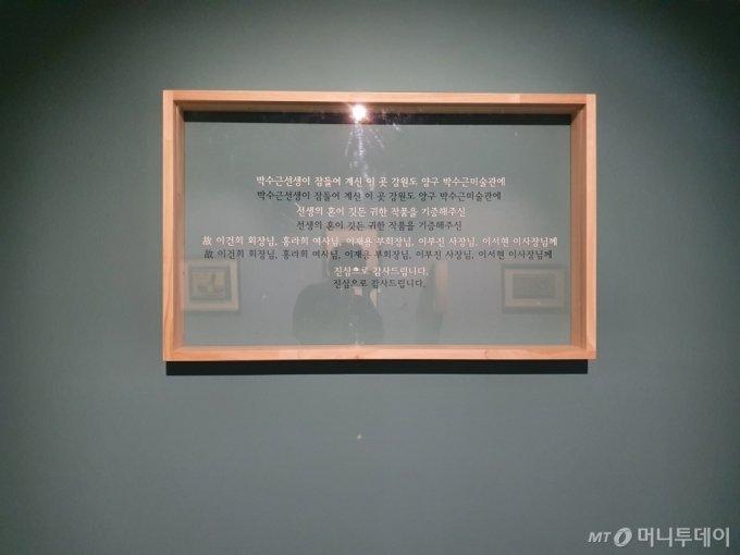 박수근 미술관에 걸린 고 이건희 회장에 대한 감사 문구.(박수근 박물관은 전시관 내 사진촬영을 금지하고 있으나 취재를 위해 협조를 얻어 촬영했다.) /사진=최민지 기자