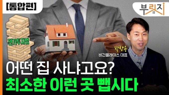 """""""어떤 집 살까? 최소한 이런 곳 뺍시다"""""""