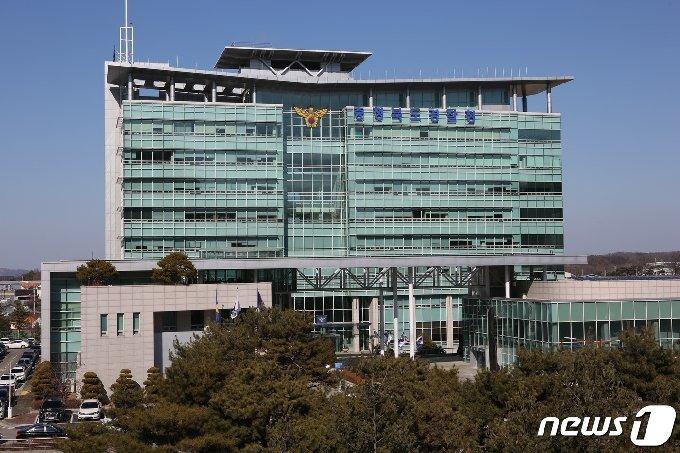 충북경찰청 전경© 뉴스1 DB