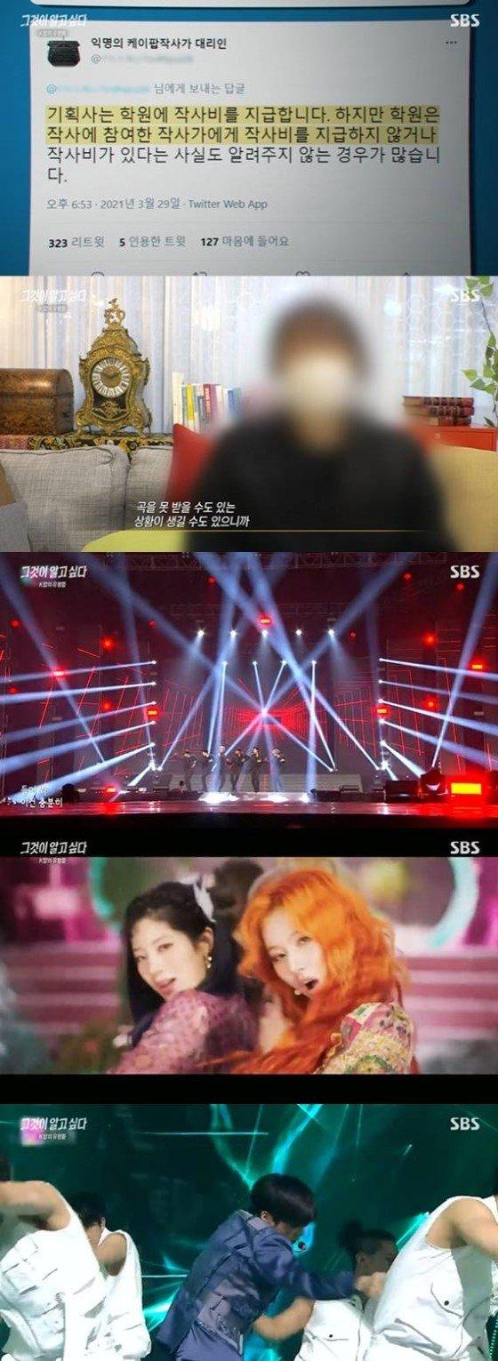 '그알'이 유령작사가와 유령작곡가의 실체를 밝혔다. SBS '그것이 알고싶다' 방송화면 캡처