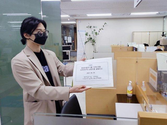 지난달 26일 김건우 현대자동차그룹 사무·연구직 노조위원장이 서울지방고용노동청에 노조 설립신고서를 제출하며 출범을 공식화했다./사진제공=현대차 사무연구직 임시노조