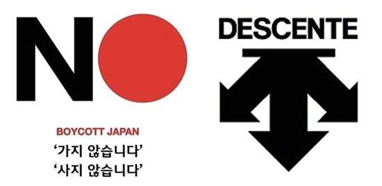 (왼쪽)NO재팬 일본제품 불매운동 로고, (오른쪽)데상트 로고