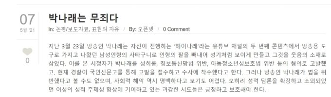 유명 코미디언 박나래씨의 성희롱 의혹에 대해 경찰이 수사에 들어간 가운데, 한 시민단체가 박씨의 무혐의 처분을 요청한 사실이 알려졌다. /사진='오픈넷' 홈페이지 화면 캡처