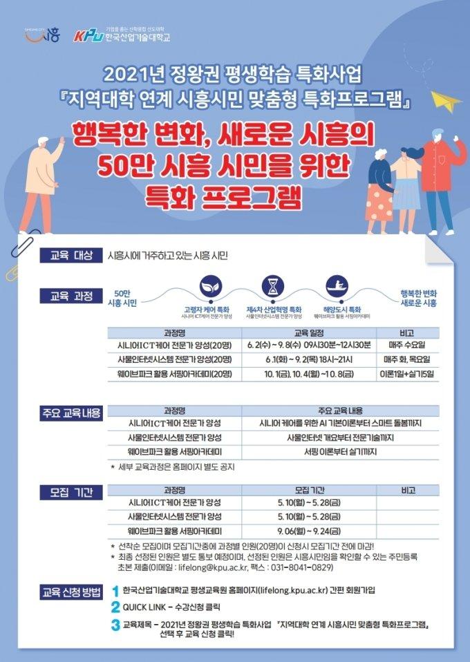 한국산기대, 시흥시민 맞춤형 특화 프로그램 수강생 모집