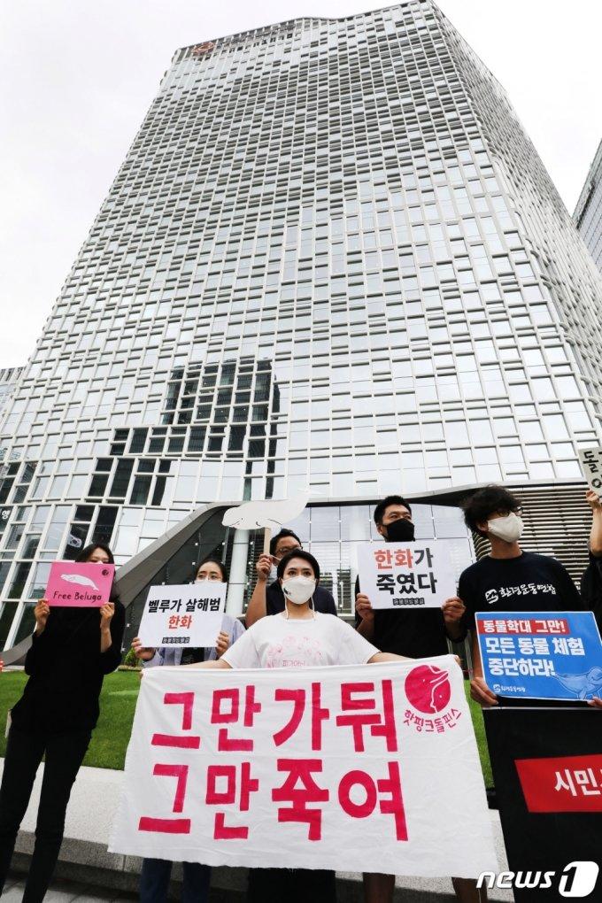 지난해 7월 관리 중이었던 벨루가가 폐사하자 시민사회단체에서 서울 중구 청계천로 한화빌딩 앞에서 남은 벨루가의 방류를 촉구하는 모습. /사진=뉴스1