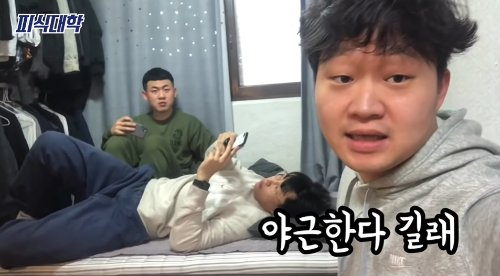 개그맨 이용주, 김민수, 정재형/사진=유튜브 채널 '피식대학'