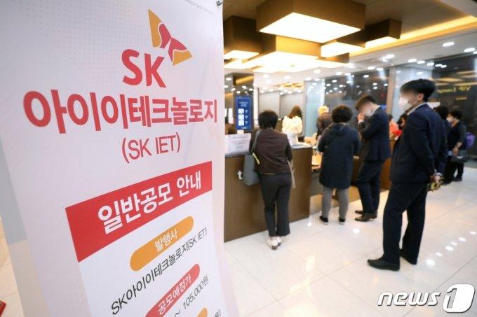 28일 오전 여의도 한국투자증권 영업부에서 고객들이 SK아이이테크놀로지(SKIET) 공모주 일반청약을 위해 대기하고 있다.  /사진=뉴스1