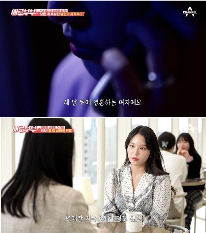 채널A SKY '애로부부' 캡처