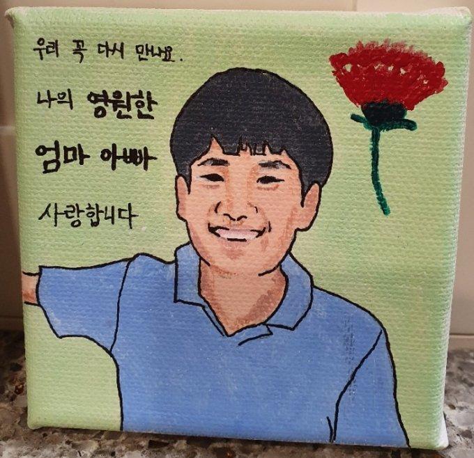 손씨가 한 시민으로부터 받은 그림을 공개했다./사진=손현씨 블로그