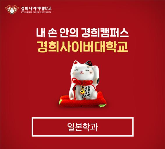 경희사이버대, '일본 대학생과 온라인 교류회' 진행