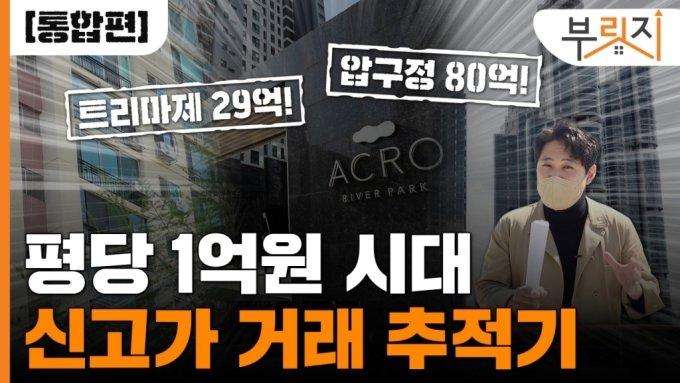 [부릿지] '평당 1억원 시대'…수상한 신고가에 병든 집값