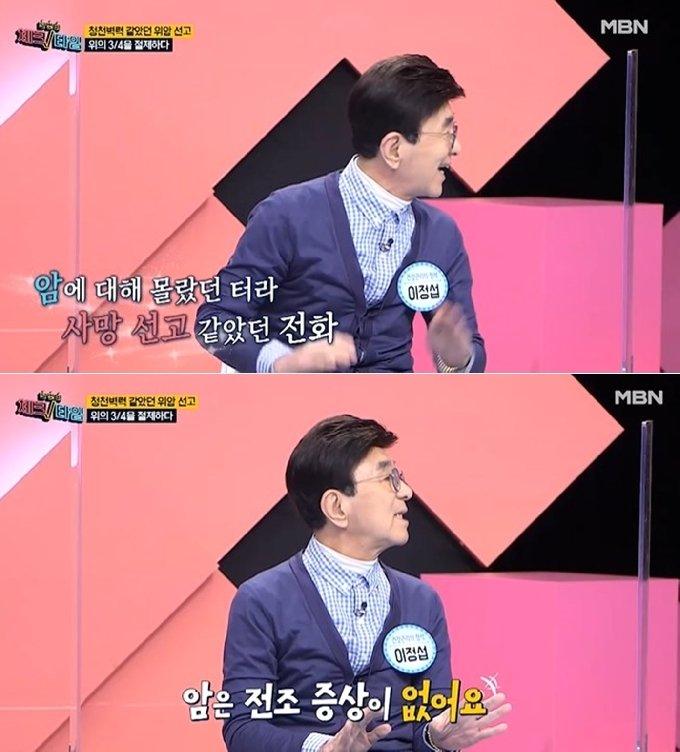 MBN '한번 더 체크타임' 방송화 갈무리 © 뉴스1