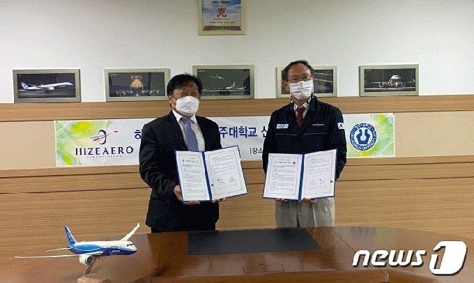 청주대학교는 11일 항공부품과 기체조립 전문회사인 하이즈항공㈜과 항공분야 산학 전문인력 교류와 인력양성 협약을 했다.© 뉴스1