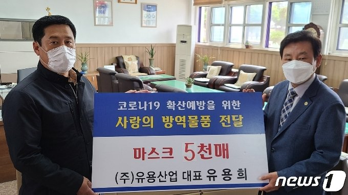 충주에서 조경 건설업을 하는 ㈜유용산업(대표 유용희)이 충주공고 학생들을 위해 마스크 5000장을 11일 기부했다.© 뉴스1