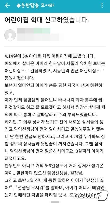지난 5일 게시된 동탄지역 맘카페에 게시된 아동학대 의심 글. /사진=뉴스1