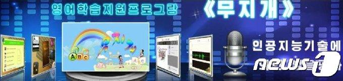 북한 선전매체 '조선의 오늘'이 소개한 교육용 프로그램 ('조선의 오늘' 캡처) © 뉴스1