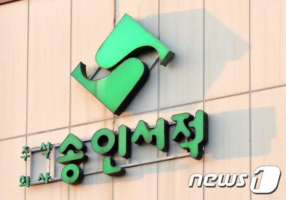 송인서적 2017.1.4/뉴스1 © News1 박세연 기자