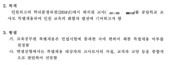 인천시교육청 중등 교육공무원 특별채용 계획 공고./사진제공=곽상도 의원실