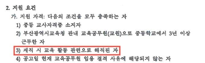부산시교육청 중등 교육공무원 특별채용 계획 공고./사진제공=곽상도 의원실